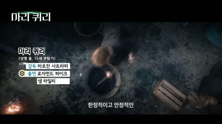 [핫이슈 클릭] 주말극장가/마리 퀴리 외