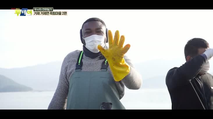 (11/20 방영) 무사의 전원일기 – 거제 죽림마을 2편