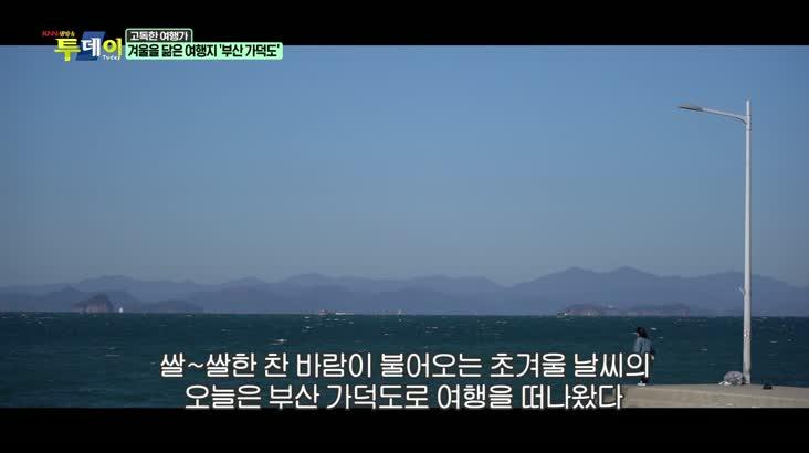 (11/20 방영) 고독한 여행가 – 겨울을 닮은 여행지 '부산 가덕도'