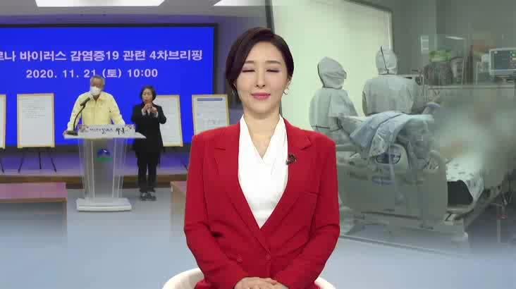 (11/21 방영) 뉴스아이