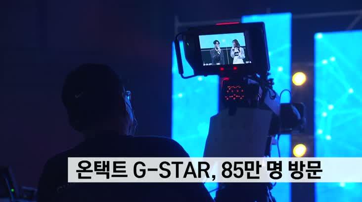 온택트 2020 G-STAR, 85만명 방문