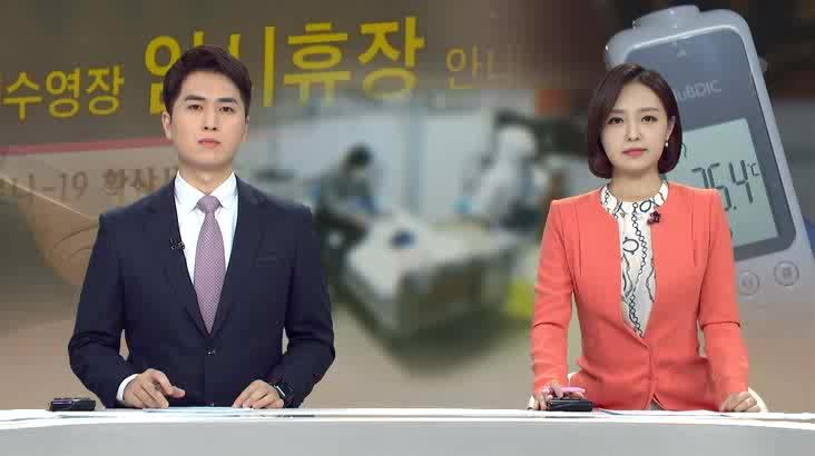 (11/23 방영) 뉴스아이