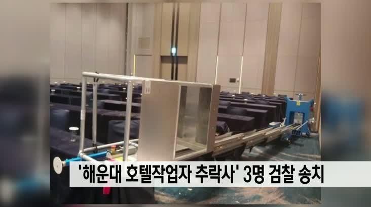 '해운대 호텔 작업자 추락사' 3명 검찰 송치