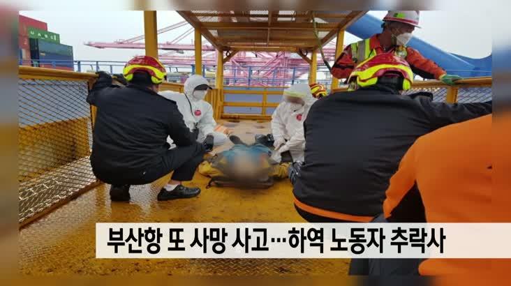 부산항 또 사망 사고…하역 노동자 추락사
