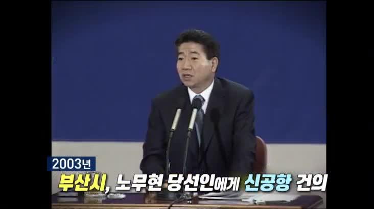 (11/22 방영) 근본적 재검토 필요, 김해신공항 백지화