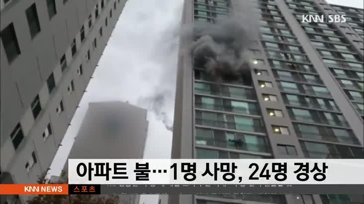 부산 아파트에서 불…1명 사망, 24명 경상