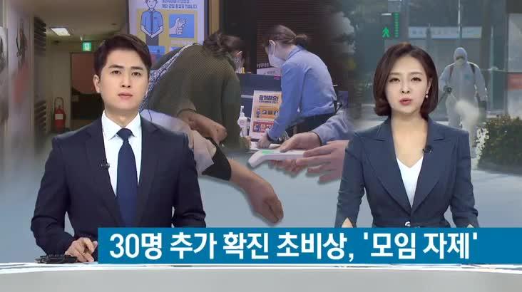 (11/24 방영) 뉴스아이