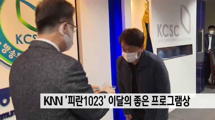 KNN '한국전쟁 70주년, 피란1023′ 좋은 프로그램상