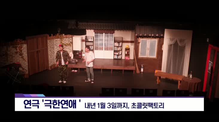[핫이슈 클릭]아트앤 컬쳐/연극 '극한연애' 외