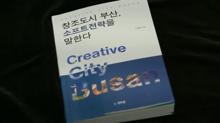 (11/23 방영) 창조도시 부산, 소프트전략을 말한다 (김석준 / 부산광역시 교육감)