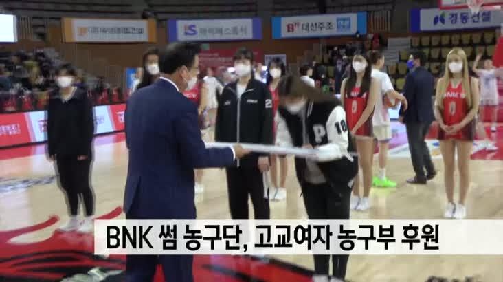 BNK 썸, WKBL 최초 고교여자농구부 후원