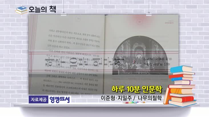 [오늘의책]-하루 10분 인문학 11/26