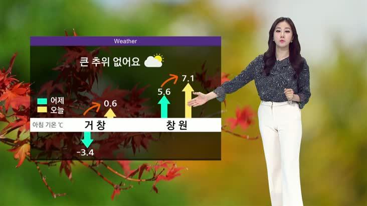 모닝통통통 날씨 11월26일(목)