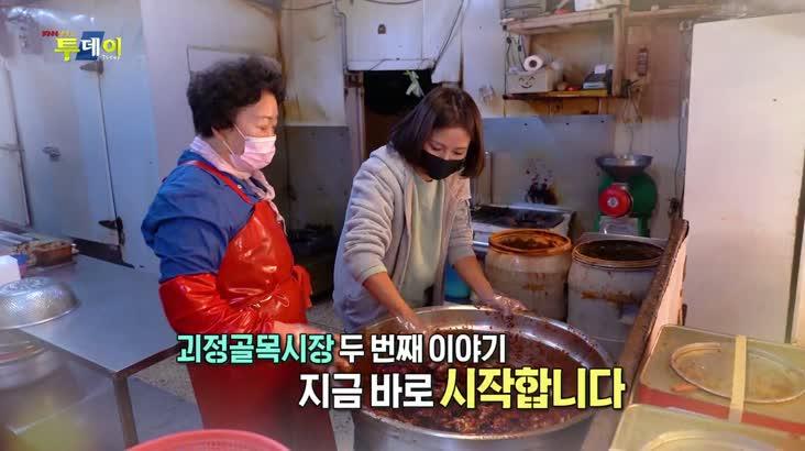 (11/26 방영) 으랏차차 장터 시즌 12 – 부산 괴정골목시장 2편