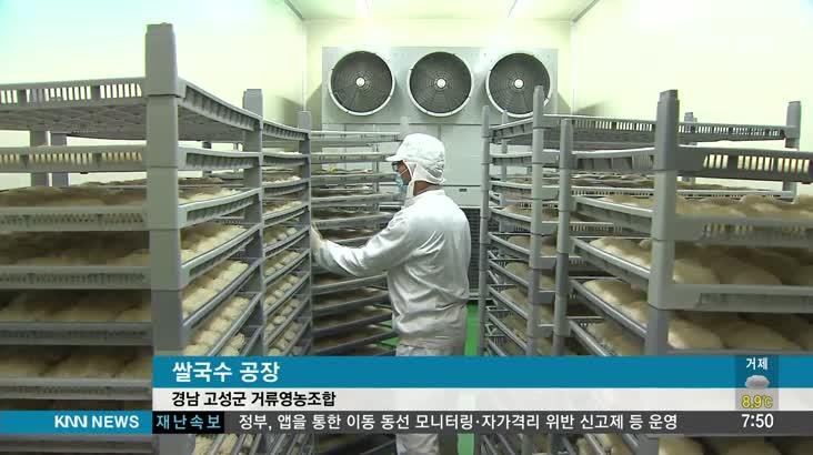 쌀 가공품 개발 탄력