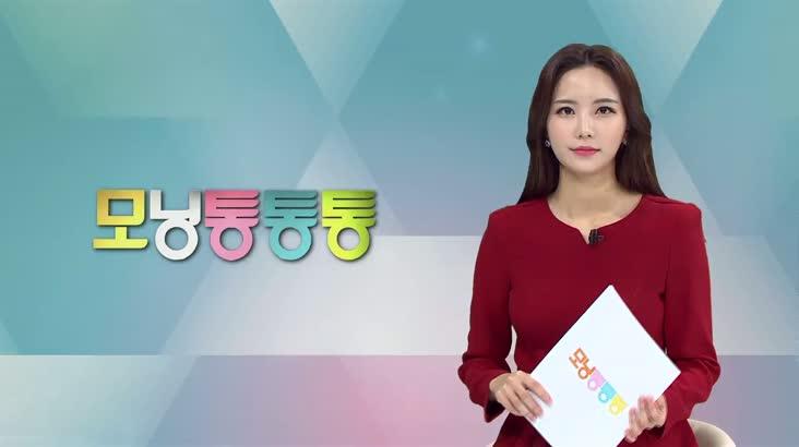 (11/27 방영) 모닝 통통통