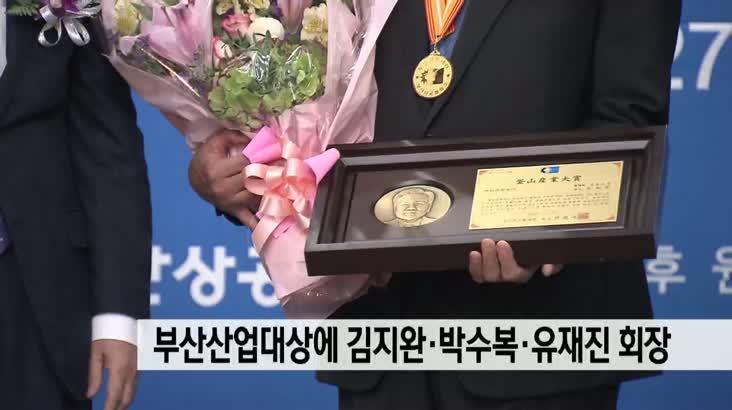 부산산업대상에 김지완*박수복*유재진 회장