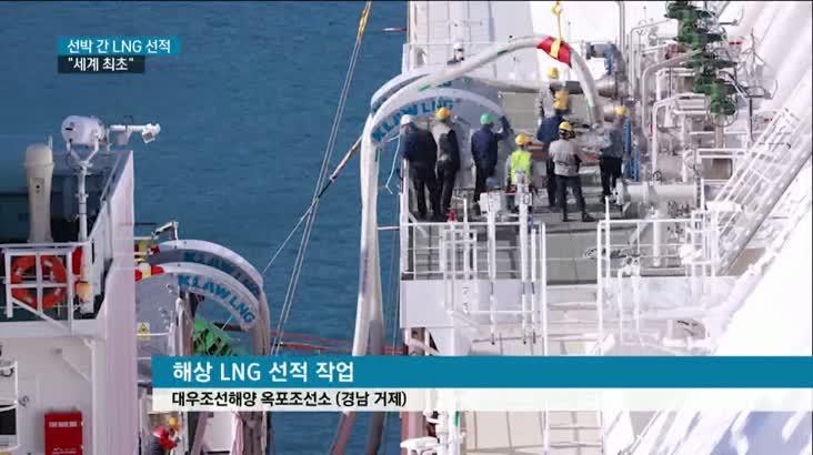 세계 최초 해상 LNG 선적 성공
