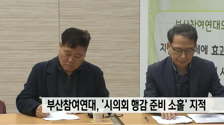 부산참여연대, '시의회 행감 여전히 준비 소홀'