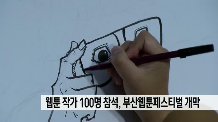 웹툰작가 100명 참석, 제4회 부산웹툰페스티벌 개막