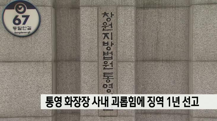 통영화장장 사내 괴롭힘에 징역 1년 선고