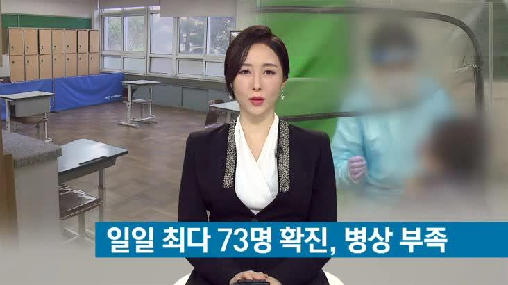 (11/29 방영) 뉴스아이