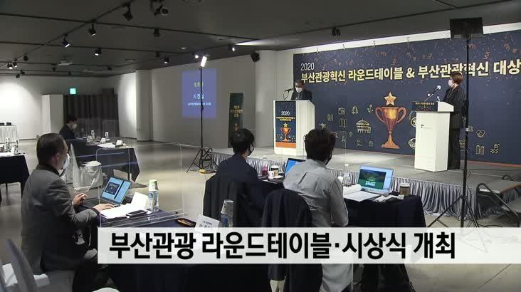 2020 부산관광 라운드테이블 및 시상식 개최
