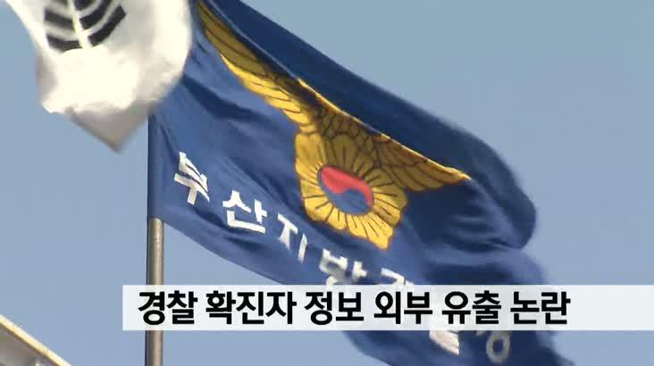 경찰 확진자 정보 외부 유출 논란