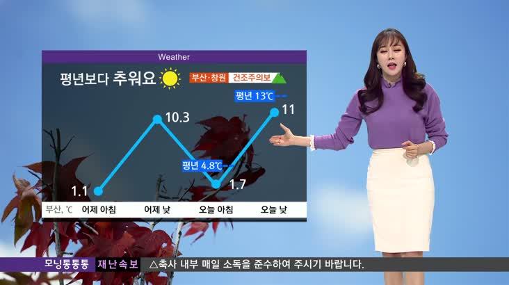 모닝 통통통 날씨 11월30일(월)