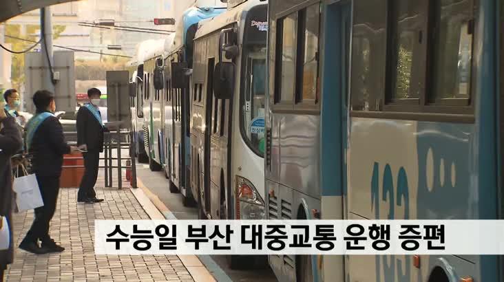 대입 수능일 대중교통 운행 증편