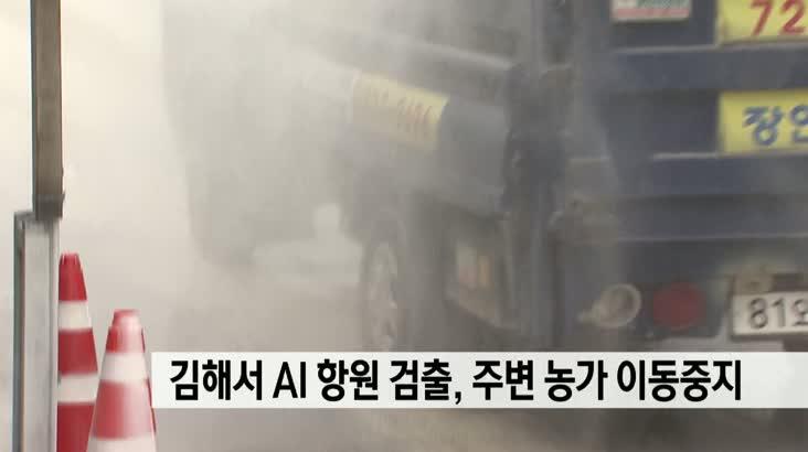 김해서 AI항원 검출, 주변 농가 이동중지