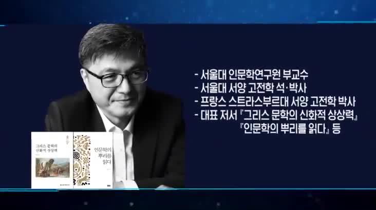 (11/29 방영) 최강 1교시 – 일리아스와 오디세이아 (김헌 / 서양 고전학자)