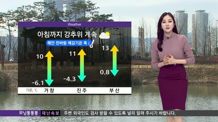 모닝통통통 날씨 12월1일(화)