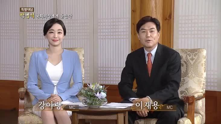 (11/29 방영) 특별대담 박병석 국회의장에게 듣는다