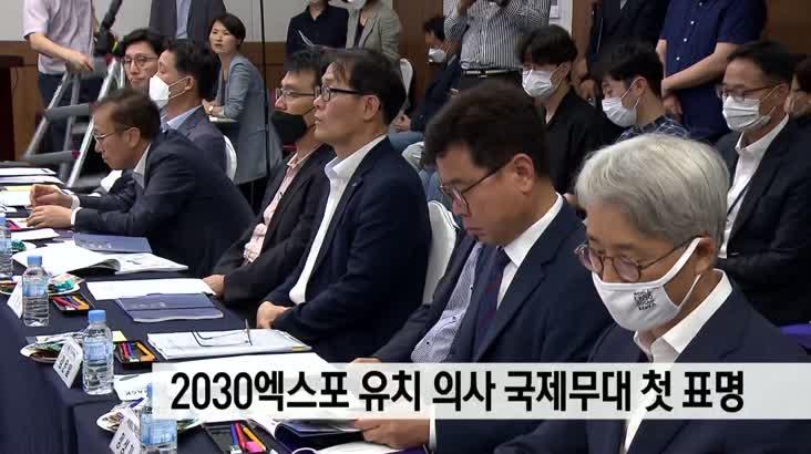 2030엑스포 유치 국제무대 첫 표명