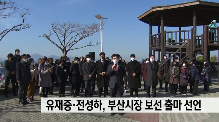 유재중,전성하 부산시장 보선 출마 선언