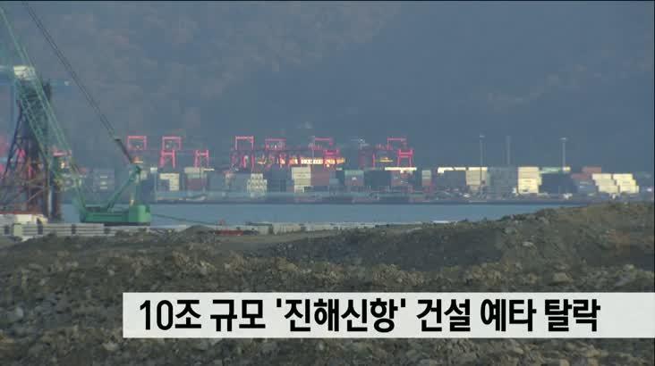 10조 규모 '진해신항' 건설 예타 탈락