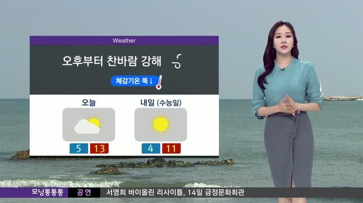 모닝통통통 날씨 12월2일(수)