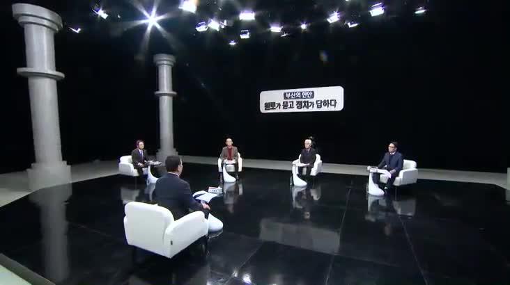 (12/02 방영) 부산의 현안 원로가 묻고 정치가 답하다 3부