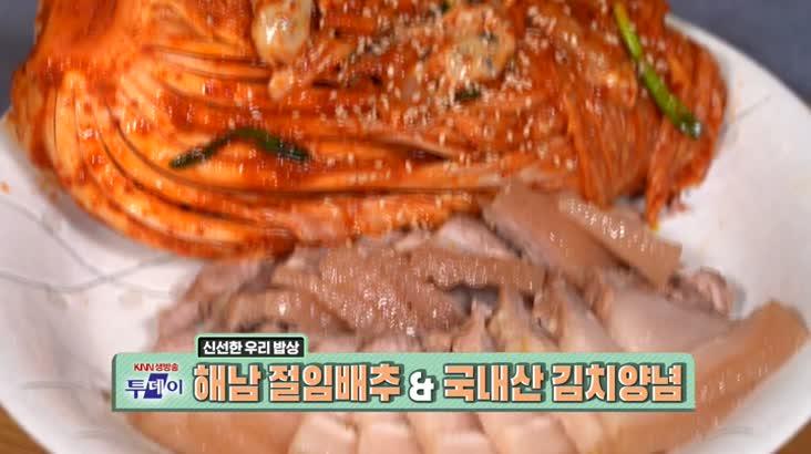 (12/04 방영) KNN 생방송 투데이