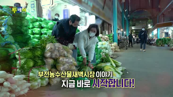 (12/02 방영) 으랏차차 장터 시즌 12 – 부전 농수산물새벽시장 1편