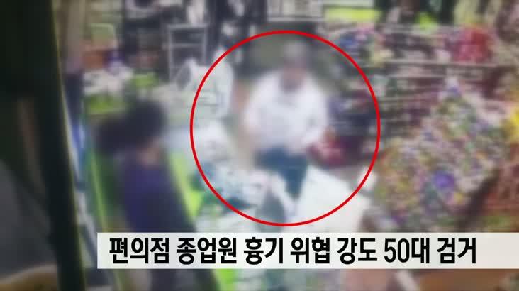 편의점 종업원 흉기 위협 50대 검거(