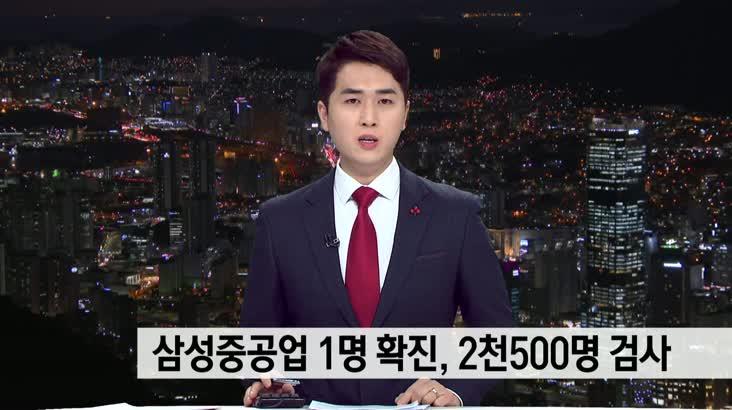 거제 삼성중공업 확진자 발생, 2천5백명 검사대상