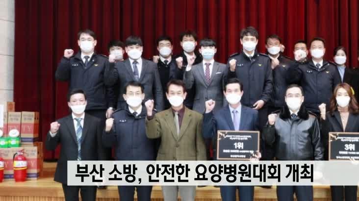 부산 소방, 안전한 요양병원 대회 개최