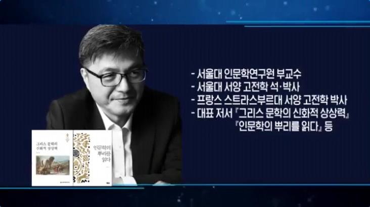 (12/06 방영) 최강 1교시 – 호메로스와 철학자들 (김헌 / 서양 고전학자)