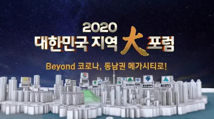 (12/04 방영) 2020 대한민국 지역大포럼 – Beyond 코로나, 동남권 메가시티로!