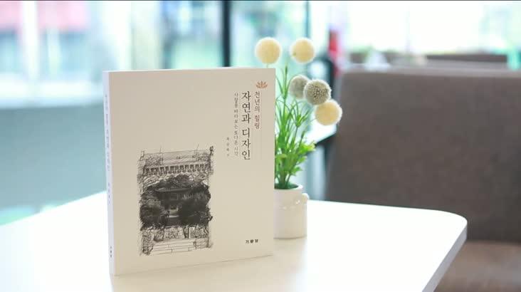 (12/07 방영) 자연과 디자인  (류인준 / 법률사무소 현경 대표변호사)