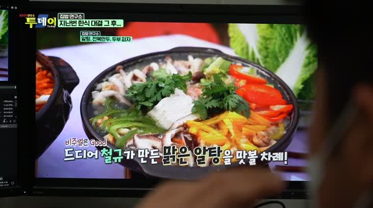 (12/08 방영) 집밥 연구소 –  뚝배기 밥, 청국장 크로켓, 고추장 고구마볶음