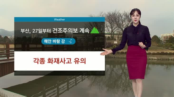 뉴스아이 날씨 12월10일(목)