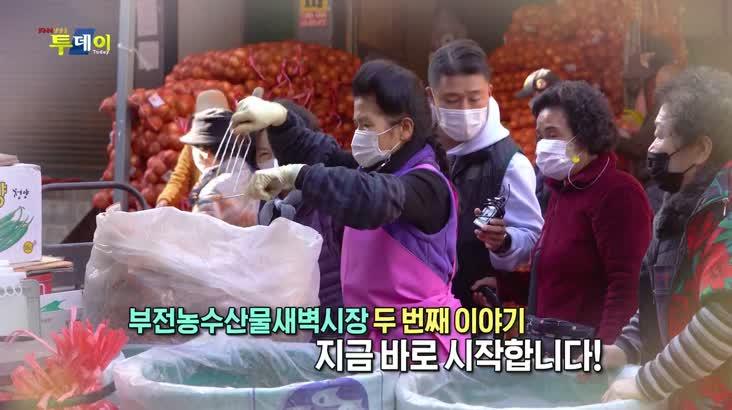 (12/10 방영) 으랏차차 장터 시즌 12 – 부전 농수산물새벽시장 2편
